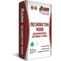 Пескобетон ЭТАЛОН М-300